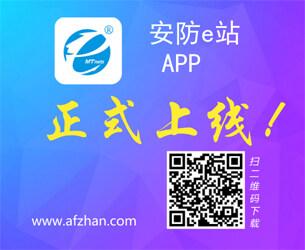 中国安防展览网APP-安防e站APP正式上线!