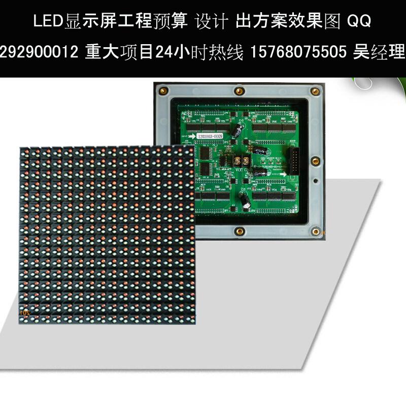 LED大屏幕招标,显示屏报价,LED全彩电子显示屏项目联合招标-合作厂家