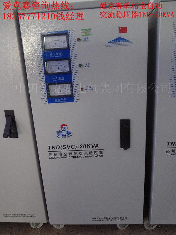 竞克赛单相交流稳压器tnd-20kva/20kw