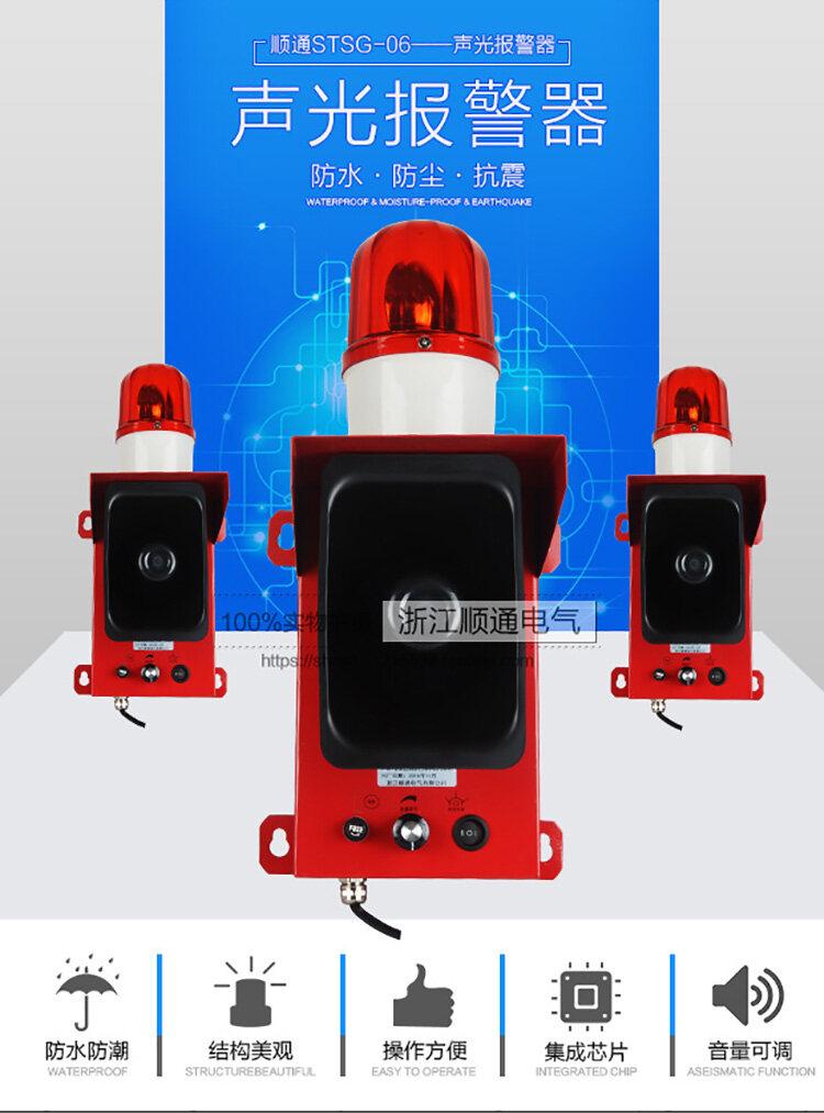 特价stsg-06天车专用声光报警器 工业电子蜂鸣报警器