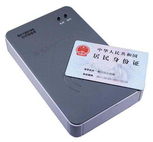 居民身份证阅读识别器与法院审判信息系统对接,促进结案进程!