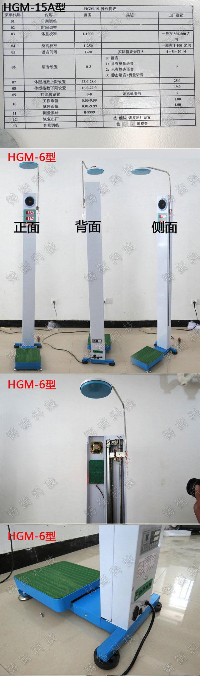 身高体重测试仪