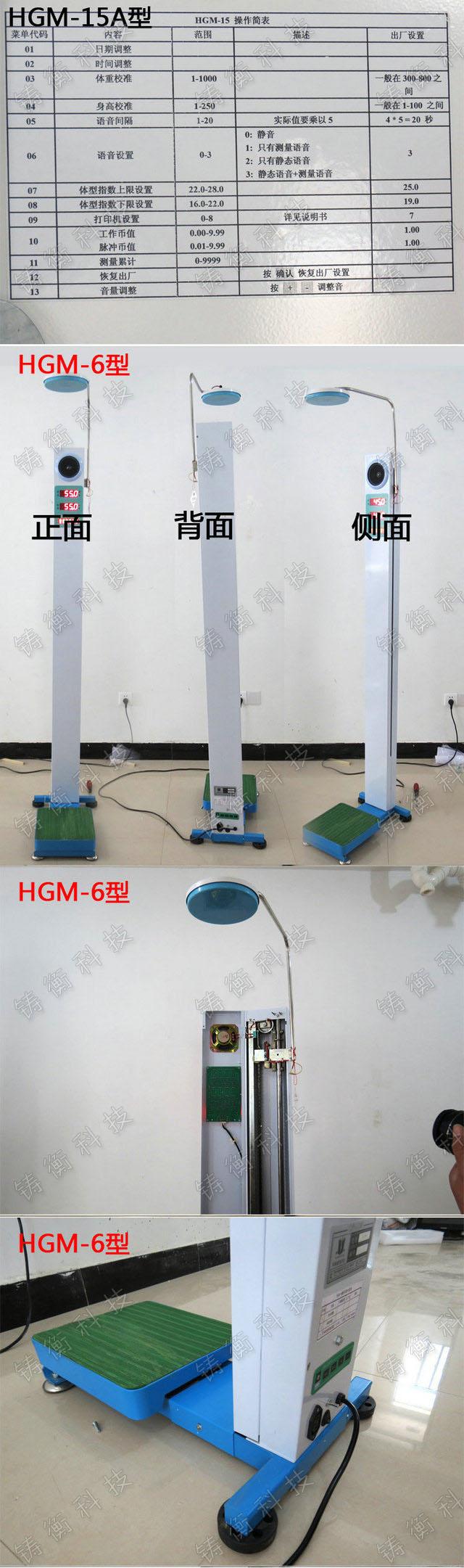 超声波体重测量仪