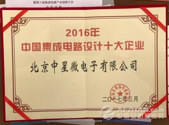 """中星微荣获""""2016年中国集成电路设计十大企业""""称号"""