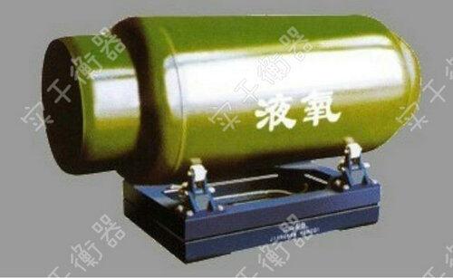 防水钢瓶秤