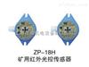 ZP-18H矿用红外光控传感器