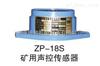 ZP-18S 矿用声控传感器