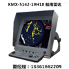 上海广电 KMX-5142-19H18 船用导航雷达}